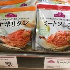パスタソース 90円(税抜)
