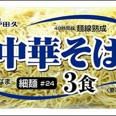 中華そば極細 78円(税抜)