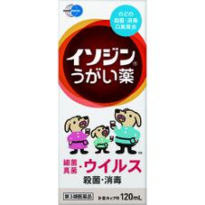 イソジンうがい薬 699円
