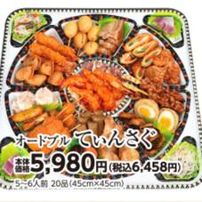オードブル(てぃんさぐ) 5,980円(税抜)