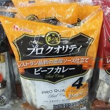 プロクオリティビーフカレー(各種) 398円(税抜)