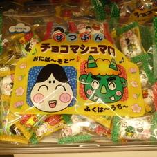 節分チョコマシュマロ 248円(税抜)