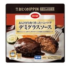 あらびき牛肉ハンバーグ   デミグラスソース 288円(税抜)