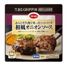 あらびき牛肉ハンバーグ   和風オニオンソース 288円(税抜)