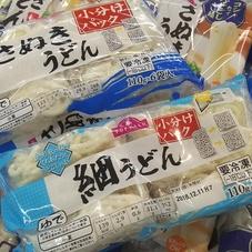 冷凍うどん小分けパック(各種) 180円(税抜)