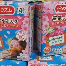 蒸気でホットアイマスク 桜の香り 140ポイントプレゼント
