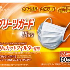 プリーツガードプラス(小さめ) 498円(税抜)