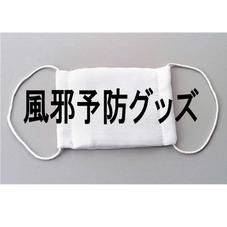 風邪対策 100円(税抜)