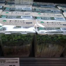 オーガニック かいわれ大根 78円(税抜)