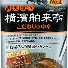 直火造り横濱舶来亭こだわりの中辛 268円(税抜)
