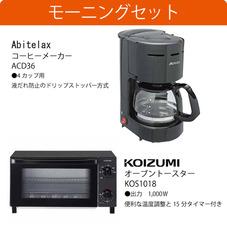 モーニングセット 3,980円(税抜)