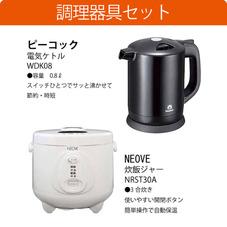 調理器具セット 6,980円(税抜)