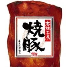 本焼工房焼豚 348円(税抜)