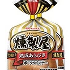 燻製屋ポークウインナー2個巻 248円(税抜)