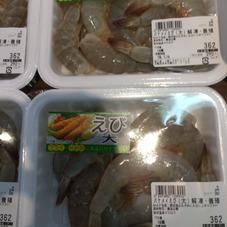 解凍えび大 362円(税抜)