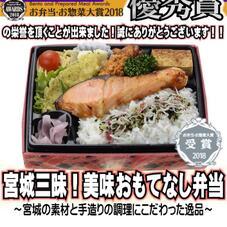 宮城三昧!美味おもてなし弁当 500円(税抜)