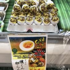 燻製卵 100円(税抜)