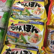 ちゃんぽん 228円(税抜)