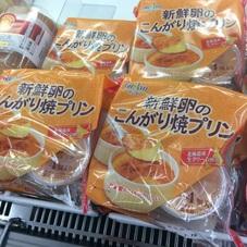 新鮮卵のこんがり焼きプリン 198円(税抜)