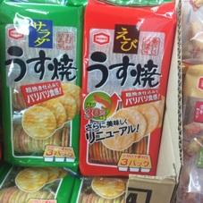 サラダうす焼.えびうす焼 95円(税抜)