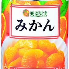 みかん 88円(税抜)