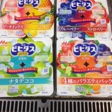 ビヒダス BB536ヨーグルト各種 128円(税抜)