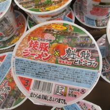 焼豚ラーメン×魁龍どトンコツ 178円(税抜)