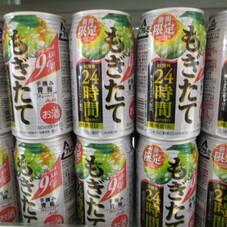 もぎたて 青梅 100円(税抜)