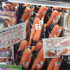 彩誉にんじん 198円(税抜)