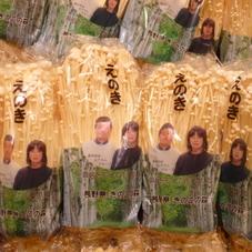 えのき茸 88円(税抜)