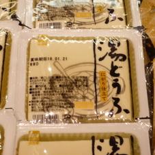 湯どうふ 88円(税抜)