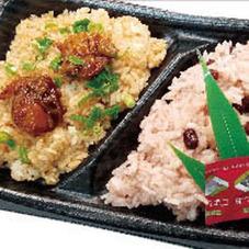 2色おこわセット(ほたて&赤飯) 398円(税抜)