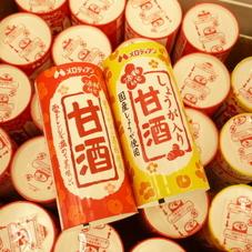 米麹甘酒 各種 108円(税抜)