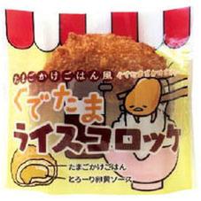 ぐでたま ライスコロッケ 178円(税抜)