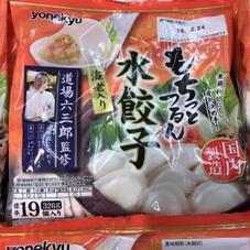 水餃子 380円(税抜)