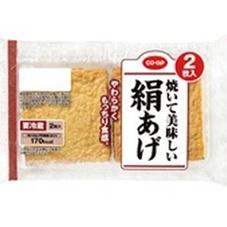 焼いて美味しい絹あげ 98円(税抜)