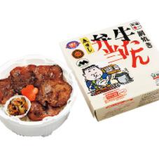 網焼き牛たん弁当 973円(税抜)