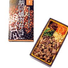 胡同焼肉弁当 1,000円(税抜)