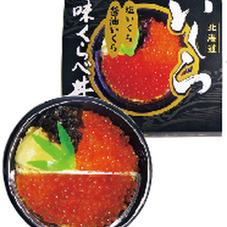 北海道いくら味くらべ丼 1,065円(税抜)