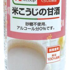 甘酒 108円(税抜)