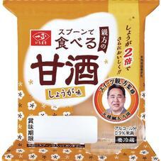 スプーンで食べる甘酒(しょうが) 98円(税抜)