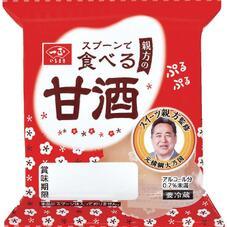 スプーンで食べる甘酒 98円(税抜)
