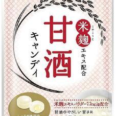 甘酒キャンディ 178円(税抜)