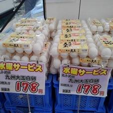 九州大玉白玉子 178円