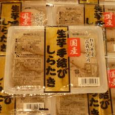 国産生芋手結びしらたき 118円(税抜)