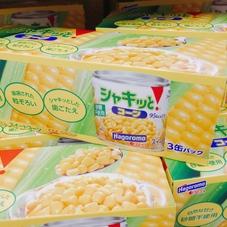 シャキッとコーン 298円(税抜)
