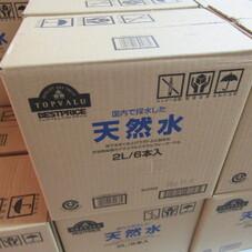 天然水ケース販売 340円(税抜)