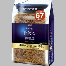 ちょっと贅沢な珈琲店スペシャルブレンド 398円(税抜)