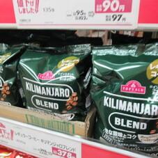 レギュラーコーヒー キリマンジャロブレンド 378円(税抜)