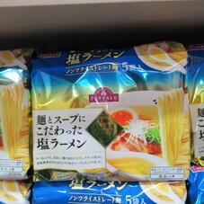 麺とスープにこだわった塩ラーメン 248円(税抜)
